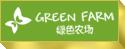 绿色农场化妆品